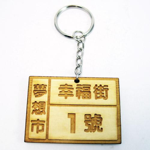 門牌鑰匙圈